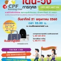 CPF-VET HATYAI RUN FOR CHARITY 2017